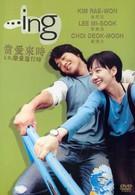 ить (2003)