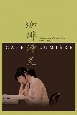 Постер фильма Кафе Люмьер (2003)