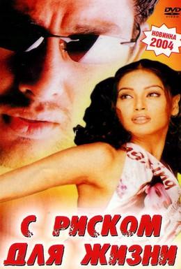 Постер фильма С риском для жизни (2003)