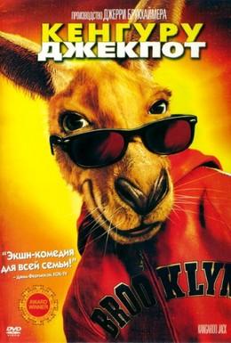 Постер фильма Кенгуру Джекпот (2003)
