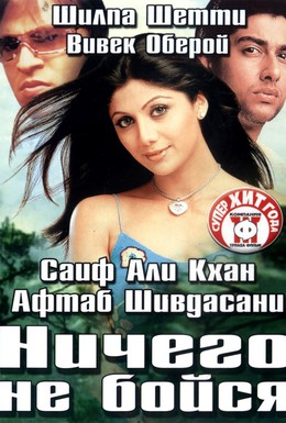 Постер фильма Ничего не бойся (2003)