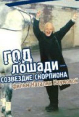 Постер фильма Год Лошади – созвездие Скорпиона (2003)