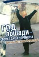 Год Лошади – созвездие Скорпиона (2003)