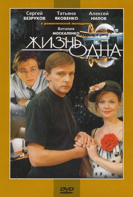Постер фильма Жизнь одна (2003)
