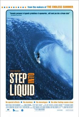 Постер фильма Шаги по воде (2003)