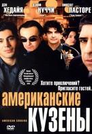 Американские кузены (2003)
