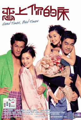 Постер фильма Хорошие времена, постельные времена (2003)