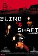 Глухая шахта (2003)