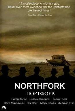 Постер фильма Нортфорк (2003)