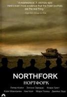 Нортфорк (2003)