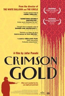 Постер фильма Багровое золото (2003)