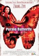 Пурпурная бабочка (2003)