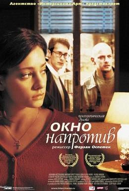 Постер фильма Окно напротив (2003)