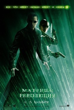Постер фильма Матрица: Революция (2003)