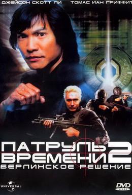 Постер фильма Патруль времени 2: Берлинское решение (2003)