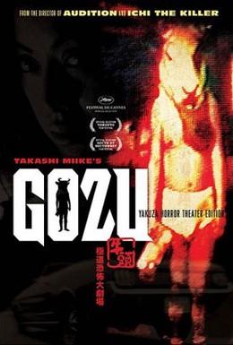 Постер фильма Театр ужасов якудза: Годзу (2003)