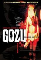 Театр ужасов якудза: Годзу (2003)