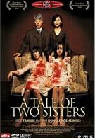 История двух сестёр (2003)