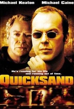 Постер фильма Зыбучие пески (2003)