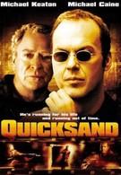 Зыбучие пески (2003)