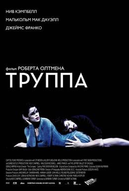 Постер фильма Труппа (2003)