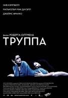 Труппа (2003)
