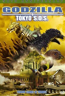 Постер фильма Годзилла, Мотра, Мехагодзилла: Спасите Токио (2003)