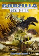 Годзилла, Мотра, Мехагодзилла: Спасите Токио (2003)