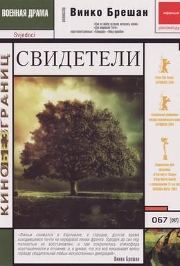 Постер фильма Свидетели (2003)