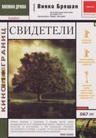 Свидетели (2003)