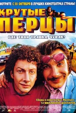 Постер фильма Крутые перцы (2003)
