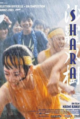 Постер фильма Шара (2003)