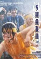 Шара (2003)