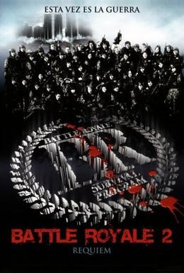 Постер фильма Королевская битва 2 (2003)