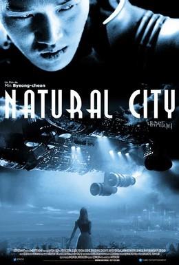 Постер фильма Город будущего (2003)