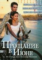 Прощание в июне (2003)