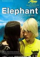 Слон (2003)