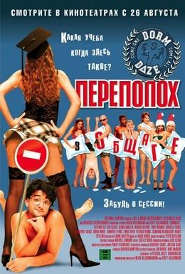 Постер фильма Переполох в общаге (2003)