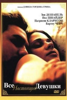 Постер фильма Все настоящие девушки (2003)