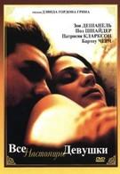 Все настоящие девушки (2003)