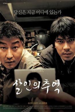 Постер фильма Воспоминания об убийстве (2003)