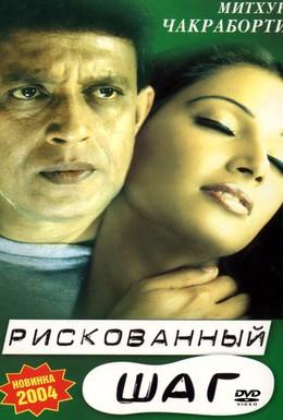 Постер фильма Рискованный шаг (2003)