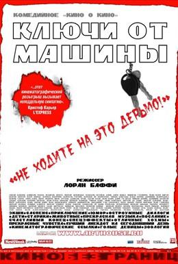 Постер фильма Ключи от машины (2003)