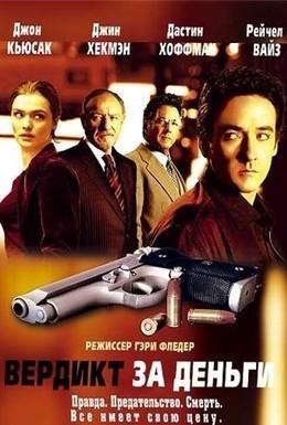 Постер фильма Вердикт за деньги (2003)