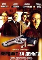 Вердикт за деньги (2003)