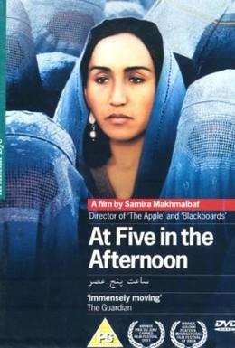 Постер фильма Y пять чaсов вечера (2003)