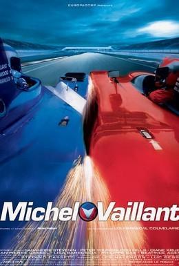 Постер фильма Мишель Вальян: Жажда скорости (2003)