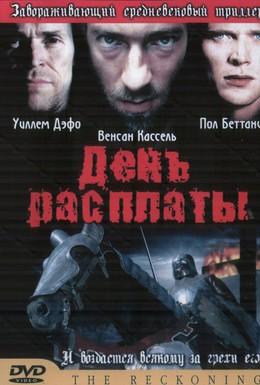 Постер фильма День расплаты (2002)