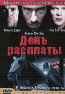 День расплаты (2002)