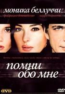 Помни обо мне (2003)
